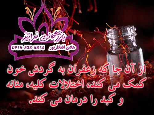 حراج عصاره زعفران سحرخیز پودری کیلویی