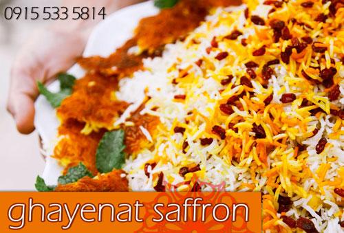عمده فروشی عصاره زعفران قاینات خوش رنگ