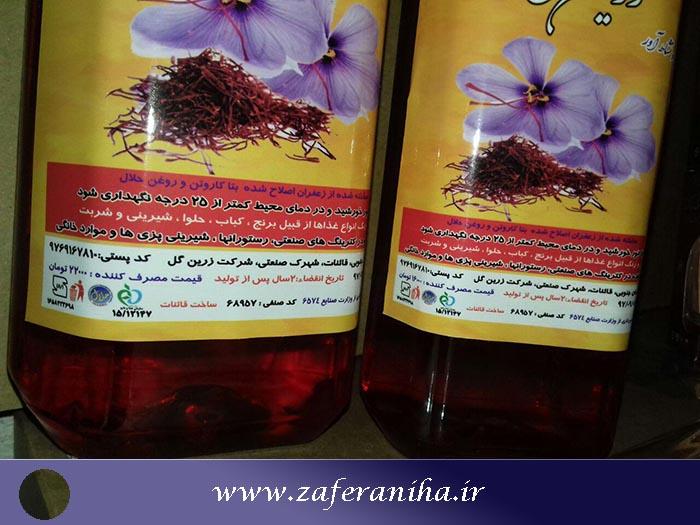 عصاره زعفران زرین گل