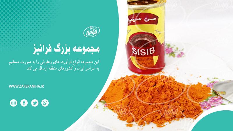 شرکت پودر زعفران سی سیب خوراکی
